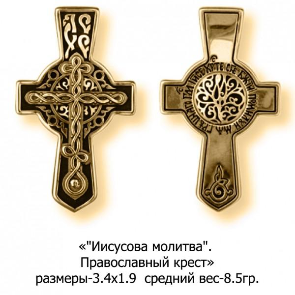 """Православный крест """"Иисусова молитва"""""""