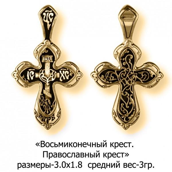 Православный крест Восьмиконечный