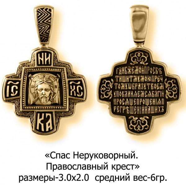 Православный крест с изображением Спаса Нерукотворного