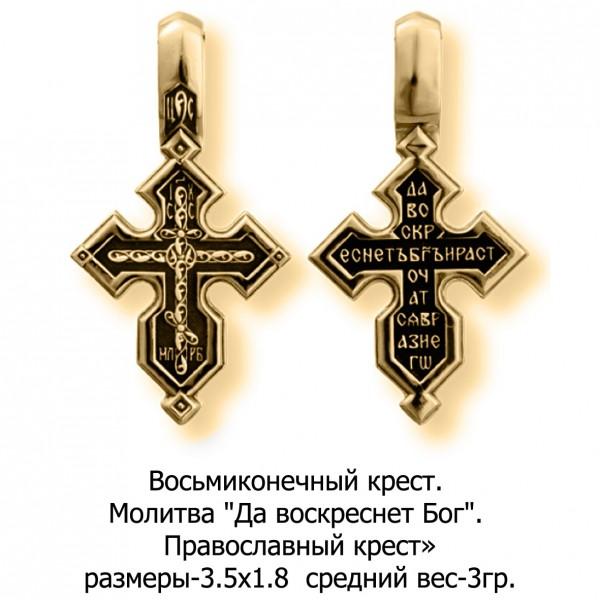 """Православный крест Восьмиконечный и Молитва """"Да воскреснет Бог"""""""
