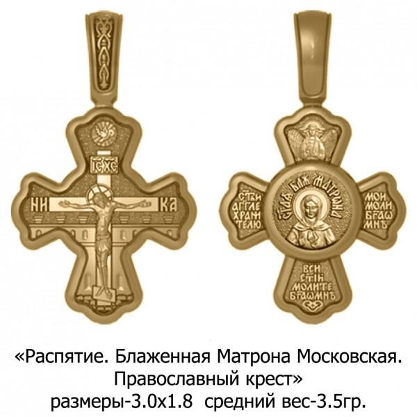 Православный крест с изображением Распятия Христова и Блаженной Матроны Московской