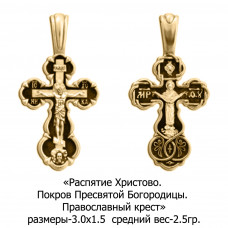 Православный крест с изображением Распятия Христова и Покрова Пресвятой Богородицы