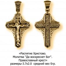 """Православный крест с изображением Распятия Христова и молитвы """"Да воскреснет Бог"""""""