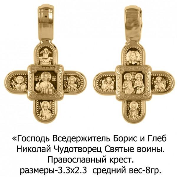 Православный крест с изображением Господа Вседержителя, Бориса и Глеба, Николая Чудотворца и Святых воинов