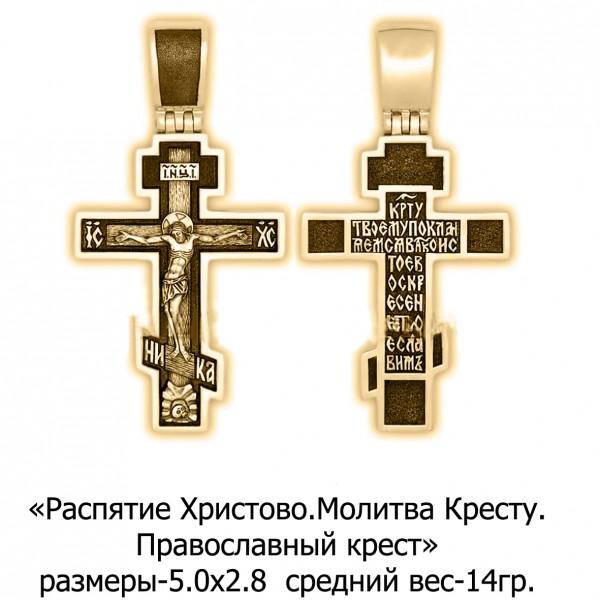 Православный крест с изображением Распятия Христова и Молитвы Кресту