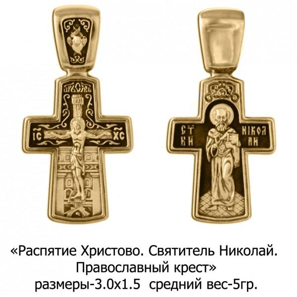 Православный крест с изображением Распятия Христова и Святителя Николая
