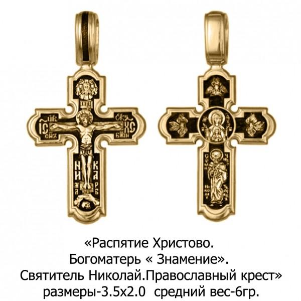"""Православный крест с изображением Распятия Христова, Богоматери """"Знамение"""" и Святителя Николая"""