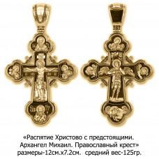 Православный крест с изображением Распятия Христова с предстоящими и Архангела Михаила из желтого золота