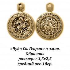 """Образок"""" Чудо Св. Георгия о змие"""""""