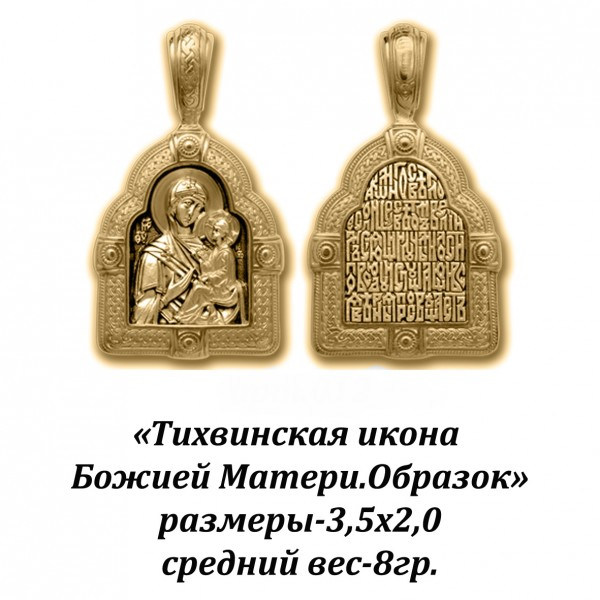 """Образок """"Тихвинская икона Божией Матери"""""""