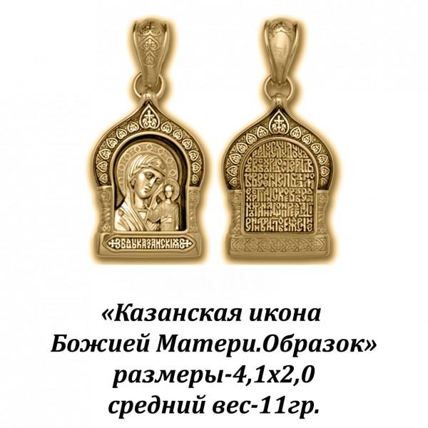 """Образок """"Казанская икона Божией Матери"""""""