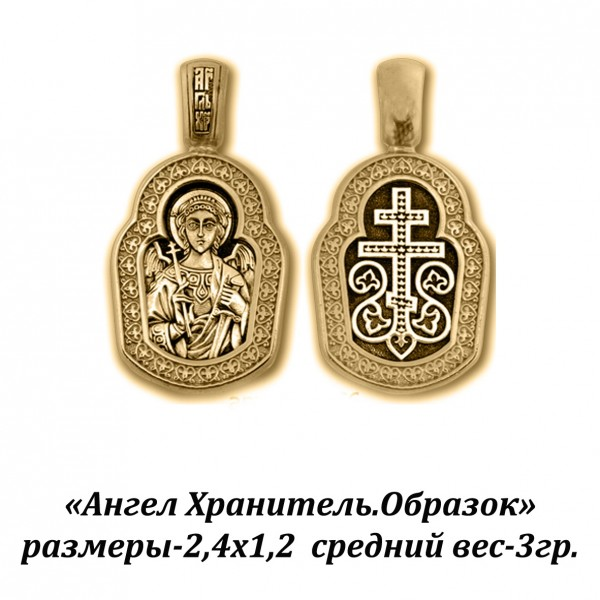 """Образок """"Ангел Хранитель"""""""