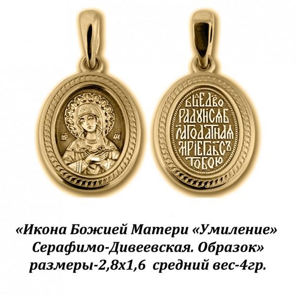 """Серафимо-Дивеевская икона Божией Матери """"Умиление""""."""