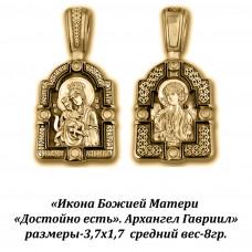 """Икона Божией Матери """"Достойно есть"""" и Архангел Гавриил."""