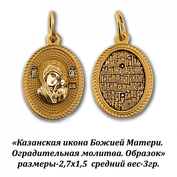 Казанская икона Божией Матери и Оградительная молитва.