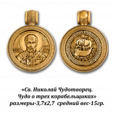 "Образок ""Св. Николай Чудотворец. Чудо о трёх корабельщиках""."