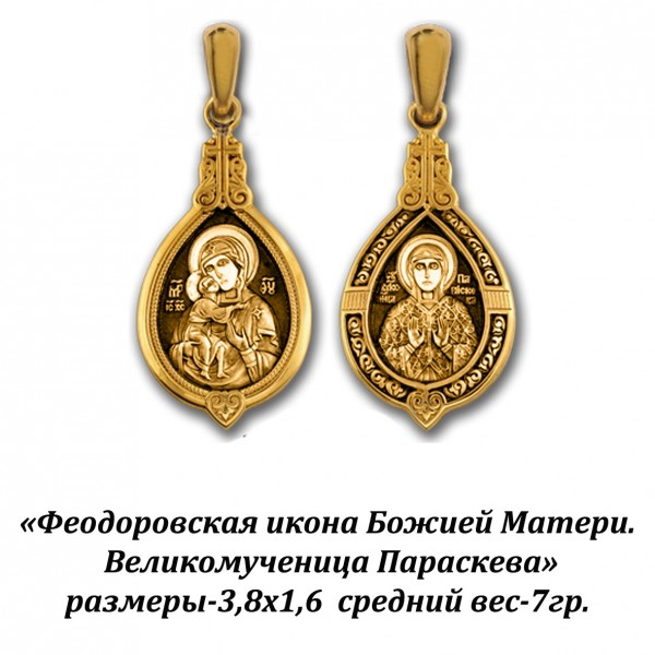 Феодоровская икона Божией Матери и Великомученица Параскева.