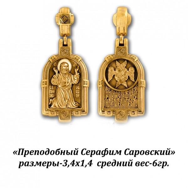 """Образок """"Преподобный Серафим Саровский""""."""