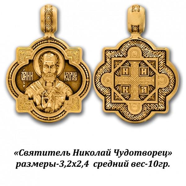 Святитель Николай Чудотворец. Образок.