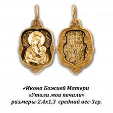 """Икона Божией Матери """"Утоли мои печали""""."""