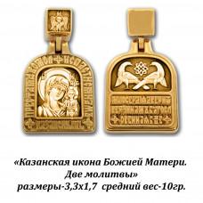 Образок с Казанской иконой Божией Матери и Двумя молитвами.