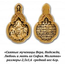 Образок со Святыми мученицами Верой, Надеждой, Любовью и матерью их Софией и Молитвой.
