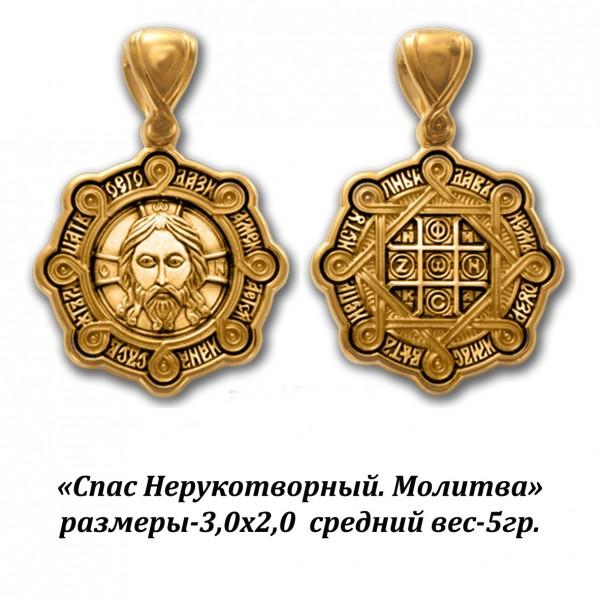 Образок со Спасом Нерукотворным и Молитвой.