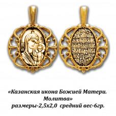 Казанская икона Божией Матери с Молитвой.