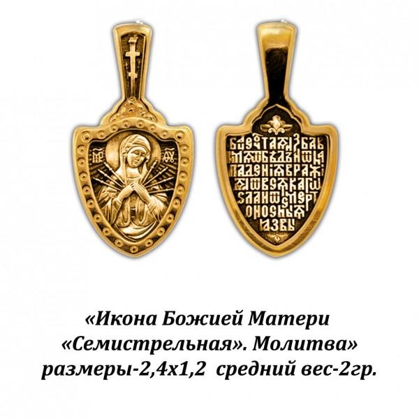 """Икона Божией Матери """"Семистрельная"""" с Молитвой."""