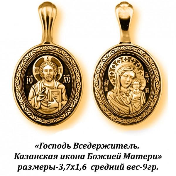 Образок с Господом Вседержителем и Казанской иконой Божией Матери.
