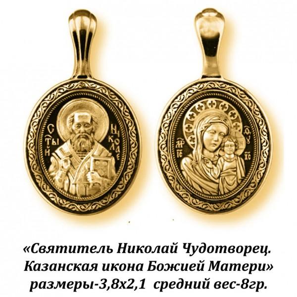 Образок со Святителем Николаем Чудотворцем и Казанской иконой Божией Матери.
