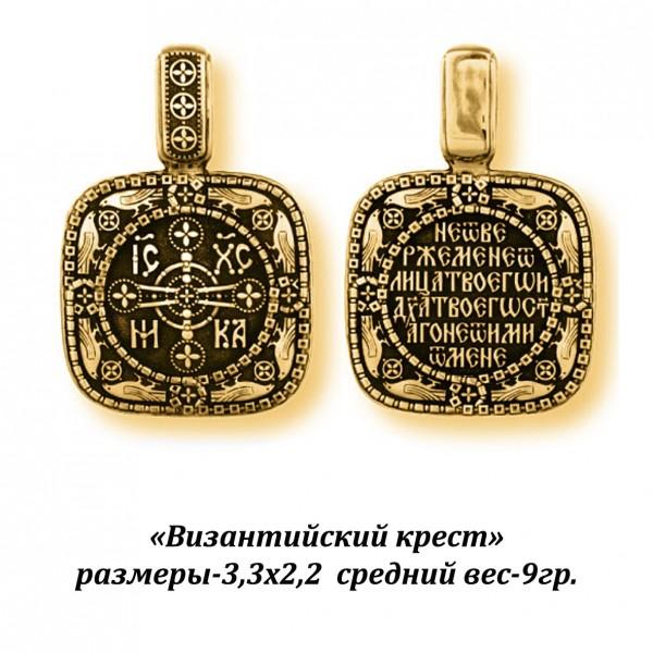 Образок с Византийским крестом.