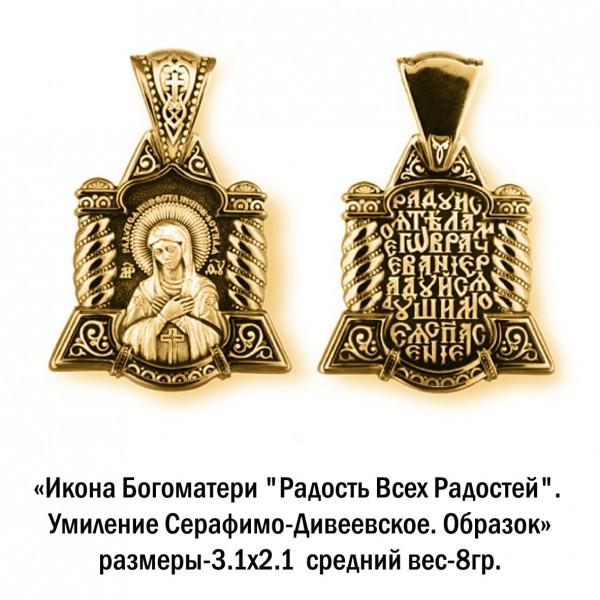 Образок с Иконой Богоматери Радость всех Радостей и Умилением Серафимо-Дивеевским.