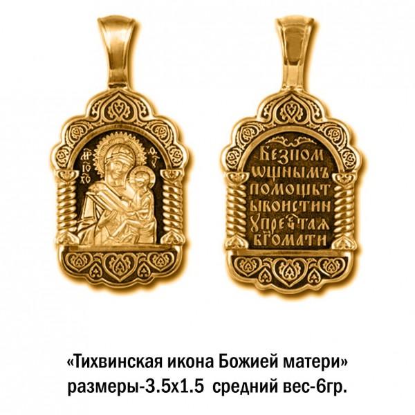 Тихвинская кона Божией Матери.