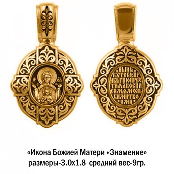 """Икона Божией Матери """"Знамение"""""""