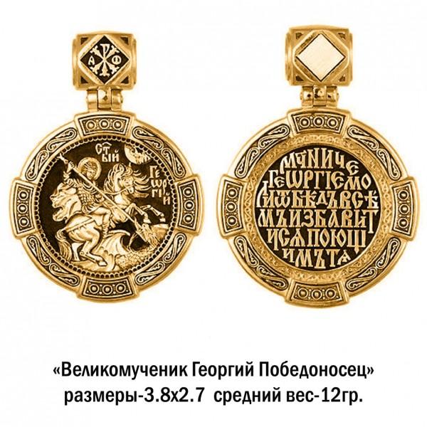 Великомученик Георгий Победоносец.