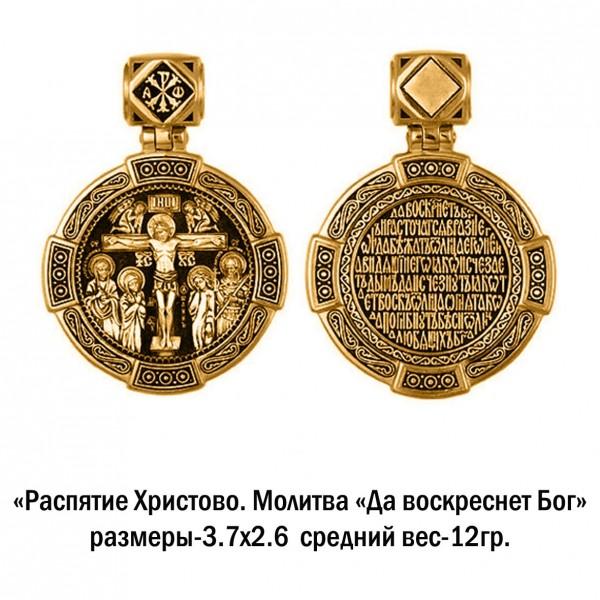 """Образок с Распятием Христовым и Молитвой """"Да воскреснет Бог"""""""