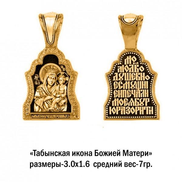Табынская икона Божией Матери.