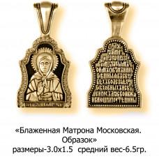 Блаженная Матрона Московская.