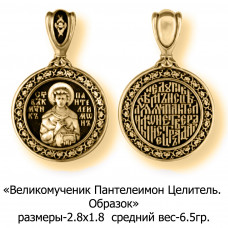 """Образок """"Великомученик Пантелеймон Целитель"""""""