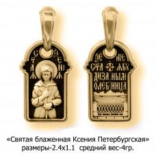 """Образок """"Святая блаженная Ксения Петербургская"""""""