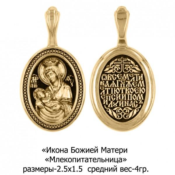 """Икона Божией Матери """"Млекопитательница"""""""