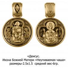 """Образок с Деисусом и Иконой Божией Матери """"Неупиваемая чаша"""""""
