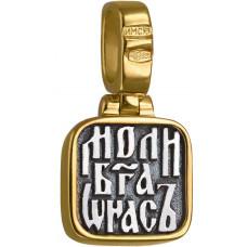 """Икона нательная из комбинированного золота """"Святой Николай Чудотворец"""""""